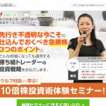 ウルフ村田の投資セミナーを口コミ検証 サイトトップ