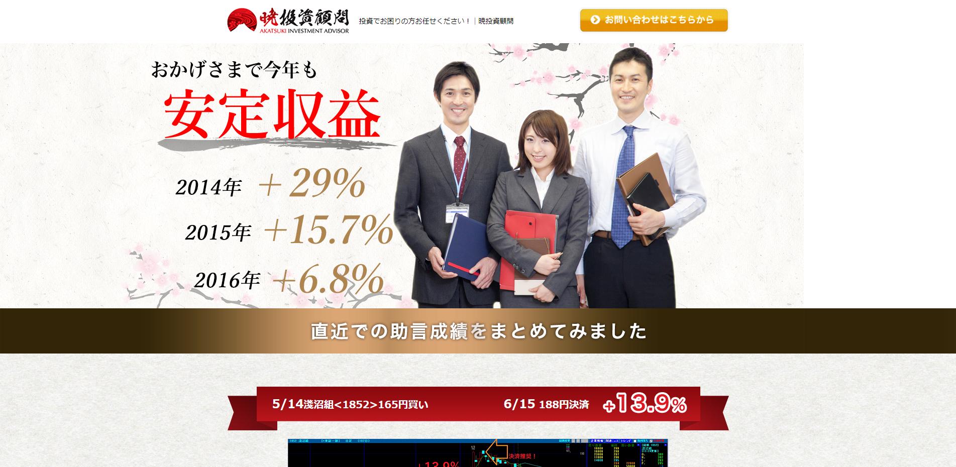 暁投資顧問の口コミ検証 トップページ