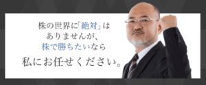 新生ジャパン投資 代表の前池英樹