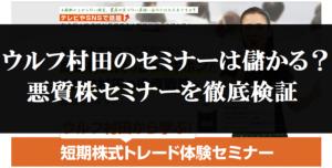 ウルフ村田の投資セミナーを口コミ検証 評判