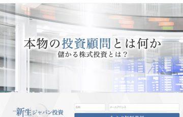 新生ジャパン投資顧問の口コミ検証レビュー