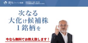 新生ジャパン投資の口コミ検証 会社概要