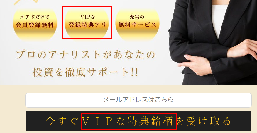 VIP投資顧問の特典銘柄