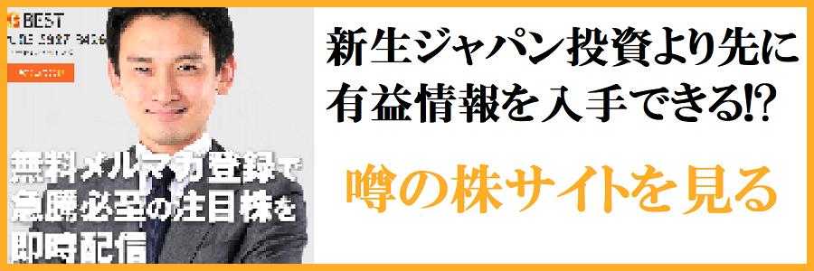新生ジャパン投資の口コミ検証 儲かるリンク
