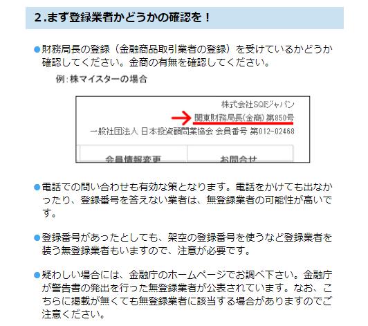 株マイスターの口コミ検証 金商登録業者