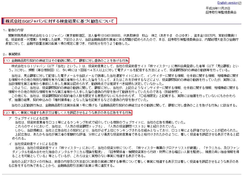 株マイスターの口コミ検証 株式会社SQIジャパンの行政処分