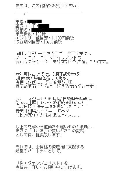 株エヴァンジェリスト投資顧問の口コミ検証 無料銘柄
