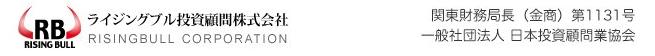 投資顧問ライジングブルの口コミ検証 金商番号