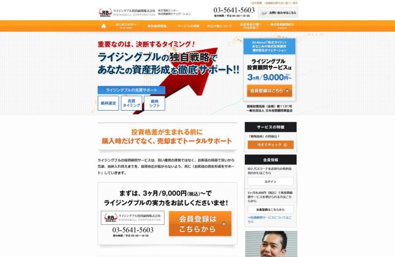 投資顧問ライジングブルの口コミ検証 公式サイト