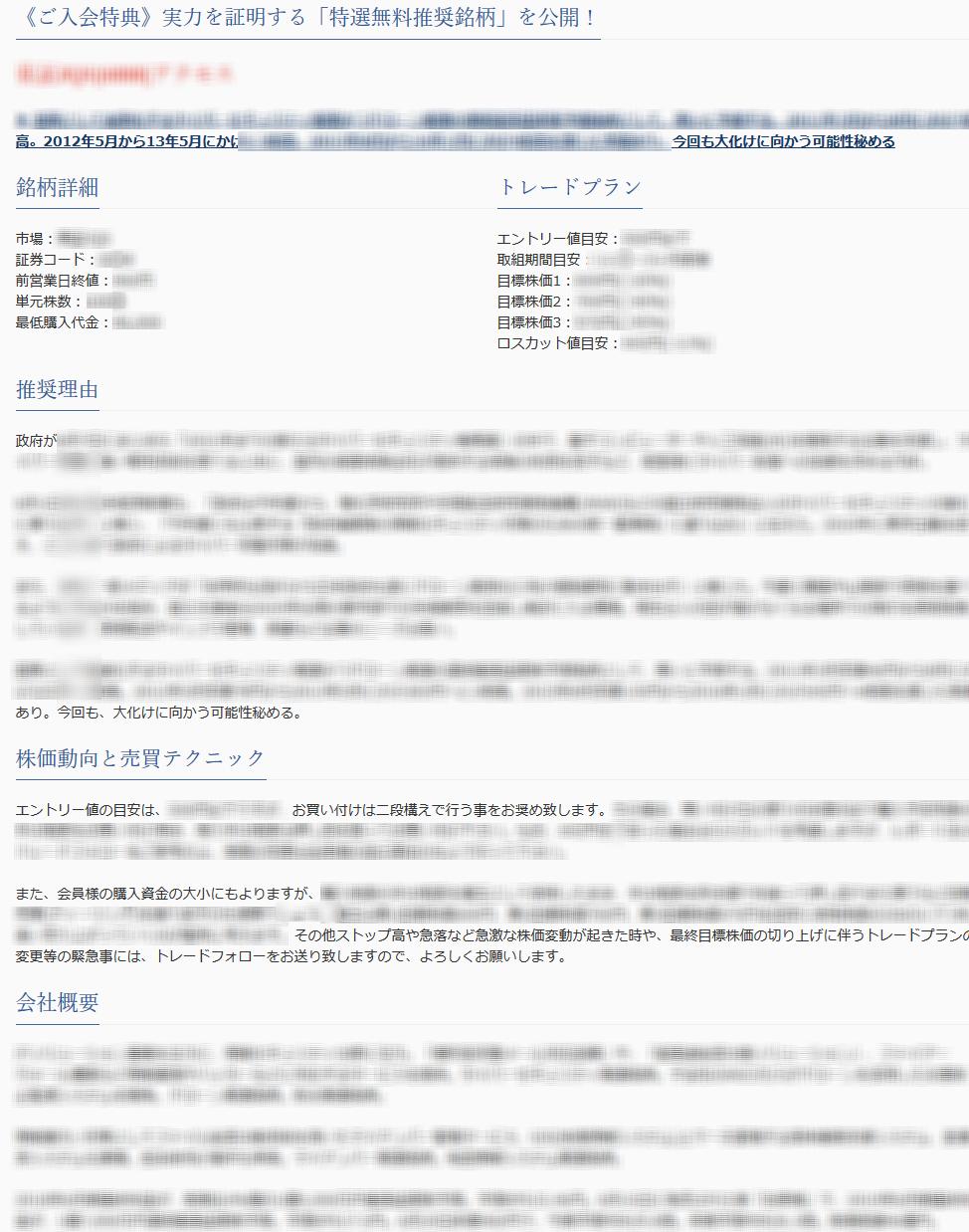 新生ジャパン投資顧問の口コミ検証 特選推奨銘柄