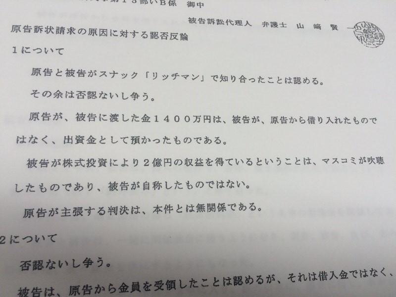 ウルフ村田の口コミ検証 借金の証拠