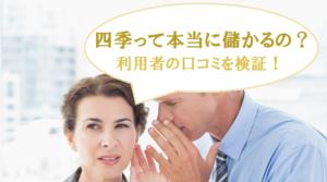株サイト 四季の口コミ検証 利用者の実績