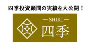 株サイト 四季の口コミ検証 投資実績