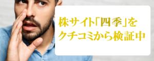 株サイト 四季の口コミ検証 ポイント