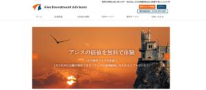 アレス投資顧問の口コミ検証 サイトトップ