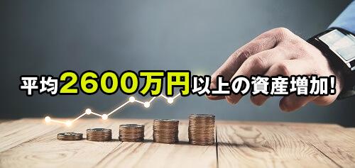 ソリューション投資顧問の口コミ検証 利益獲得の理由