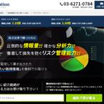 投資顧問ソリューションの口コミ検証レビュー