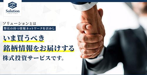 ソリューション投資顧問の口コミ検証 会社概要