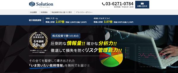 ソリューション投資顧問の口コミ評判 記事へのリンク