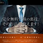 株の裏投資「抜け穴」マガジンTOP