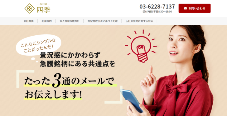 株情報サイト四季