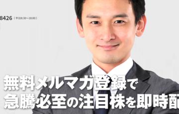 投資顧問ベストの口コミ評判 おすすめ株サイトレビュー