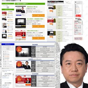 投資顧問ベストプランナーの口コミ検証 癒着サイト