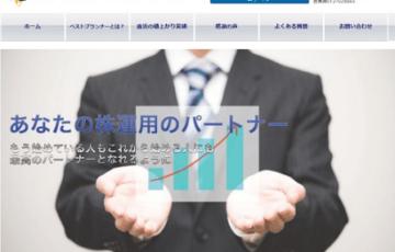 ベストプランナー投資顧問の口コミ検証レビュー