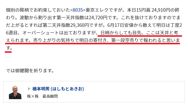 株株の口コミ検証 橋本明男の推奨