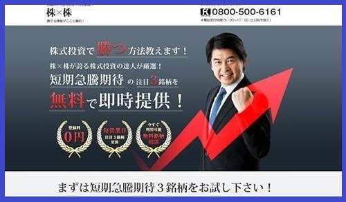 株株の口コミ検証 株×株