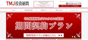TMJ投資顧問の口コミ検証 会員の個人ページ