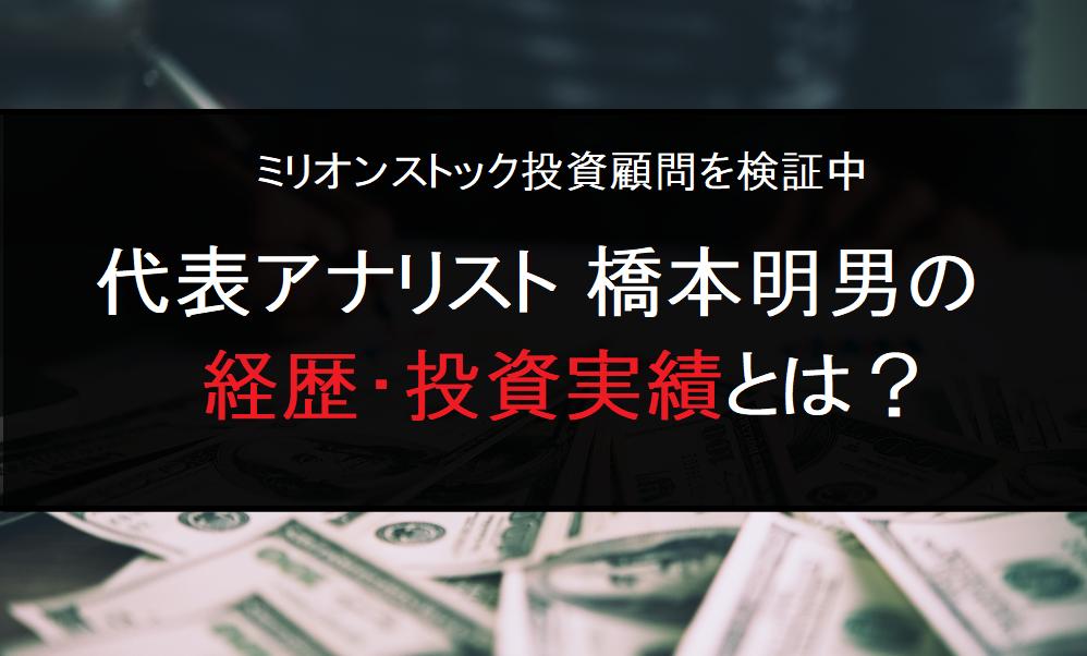 ミリオンストック投資顧問の口コミ検証 アナリスト橋本明男の経歴と投資実績