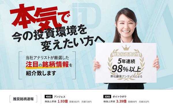 投資顧問 ID(アイディ) 口コミ 評判