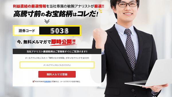 投資顧問 ポジション(POSITION) 口コミ 評判
