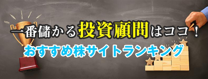 株サイトレビュー口コミ