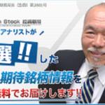 ミリオンストック投資顧問の口コミ検証 アイコン