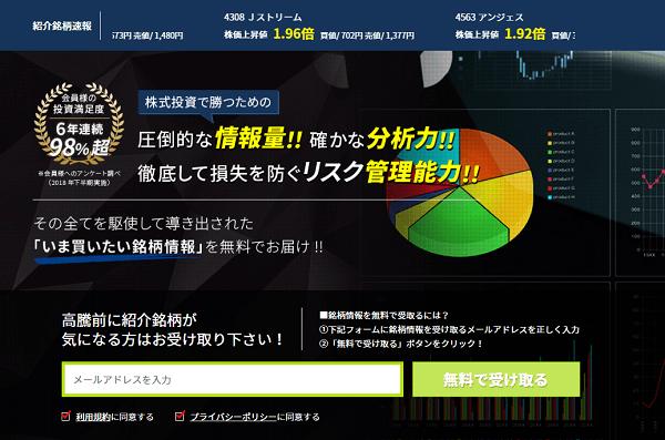投資顧問 ソリューション(SOLUTION) 口コミ 評判