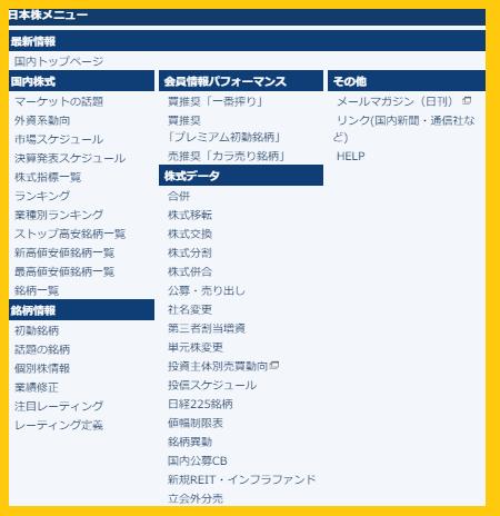 トレーダーズウェブの口コミ検証 提供サービス
