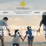 日本投資機構株式会社の口コミ検証レビュー