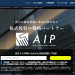 AIP投資顧問の口コミ検証レビュー