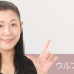 ウルフ村田の口コミ検証レビュー