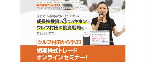 ウルフ村田の短期株式トレードオンラインセミナー