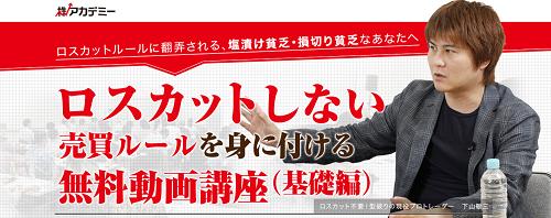 株アカデミーの口コミ検証レビュー