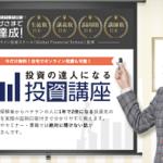 投資の達人になる投資講座の口コミ検証レビュー