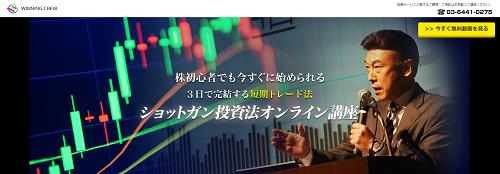 相場師朗のショットガン投資法の口コミ検証レビュー