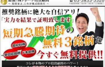 最強‼株トレード投資顧問の口コミ評判 おすすめ株サイトレビュー
