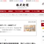 株式新聞の口コミ評判 おすすめ株サイトレビュー