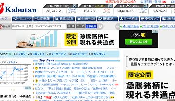 株探の口コミ評判 おすすめ株サイトレビュー