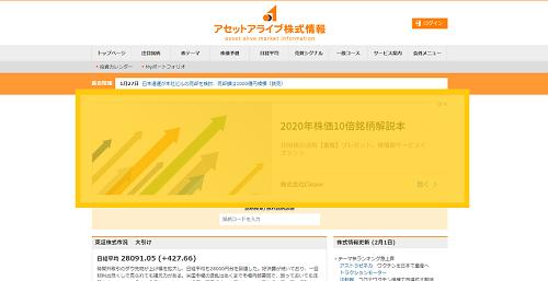 アセットアライブ株式情報の広告掲載面積