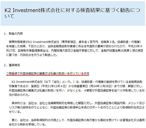資産運用相談ホームページの行政処分